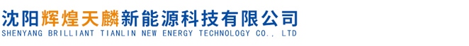 沈陽輝煌天麟新能源科技有限公司