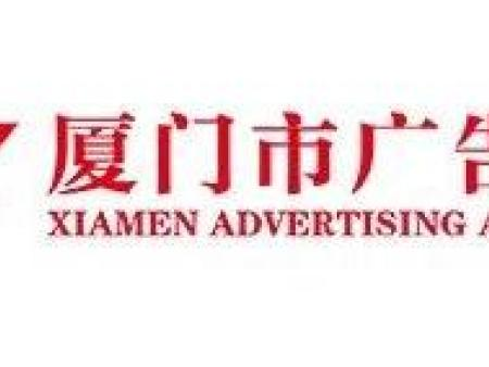 2020厦门广告企业资质评审结果