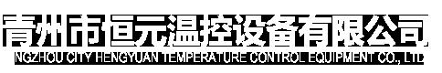 青州市恒元温控设备有限公司