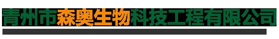 青州市森奥生物科技工程有限公司