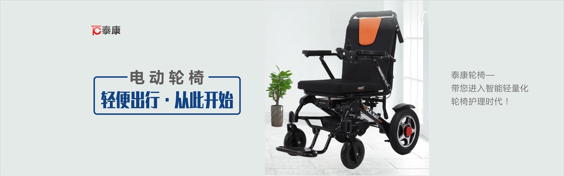 泰康电动轮椅