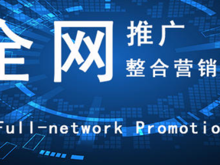 鞏義網絡推廣公司