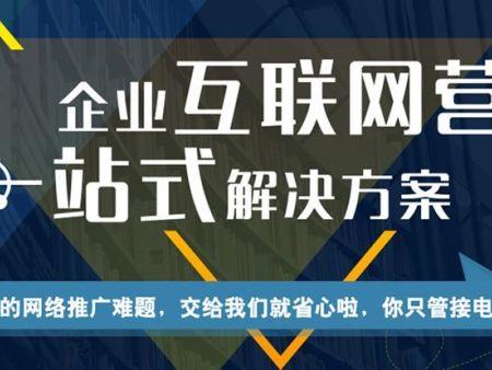 郑州网络推广营销公司报价