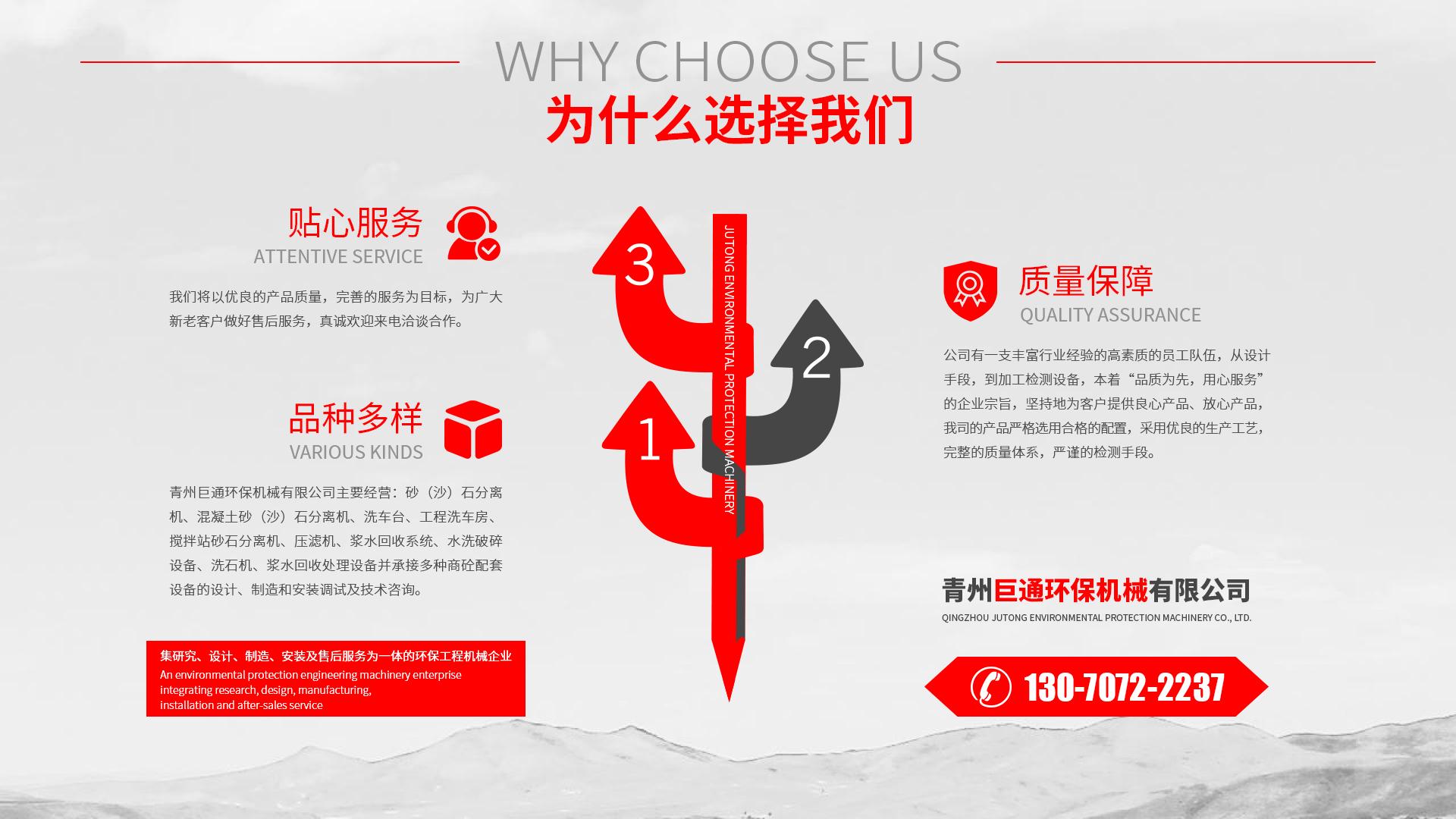 青州巨通环保机械有限公司优点