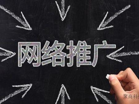 新郑网络推广公司