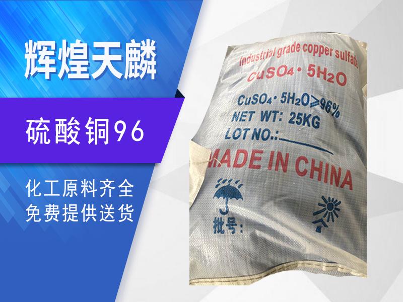 使用沈陽硫酸銅有什么影響和危害?