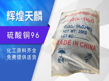 使用沈阳硫酸铜有什么影响和危害?
