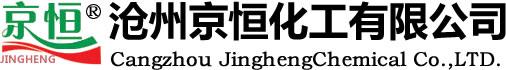 沧州京恒化工有限公司