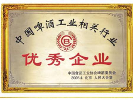 中国啤酒工业相关行业证书