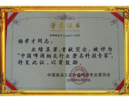 中国啤酒相关行业著名科技专家