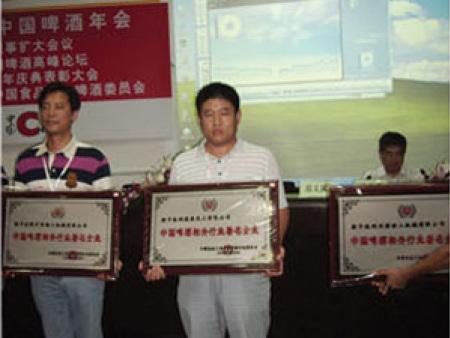 2009年中国啤酒年会获奖证书