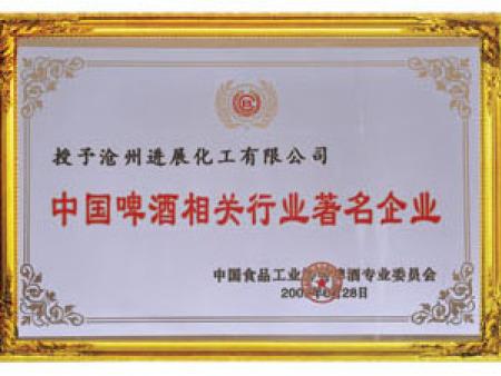 中国啤酒相关行业著名企业