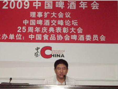 2009年中国啤酒年会董事长讲话