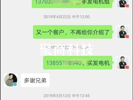 郑州华松发电机