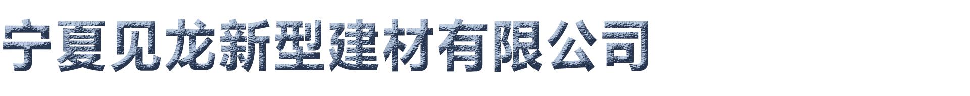 manbext万博官方见龙新型万博官网手机登陆建材有限公司