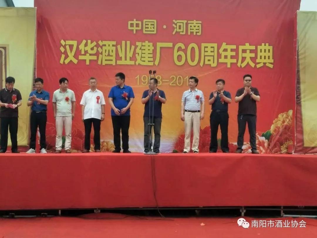 河南汉华酒业60周年庆典,省市酒协到会祝贺