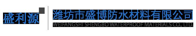 潍坊市盛博防水材料有限公司