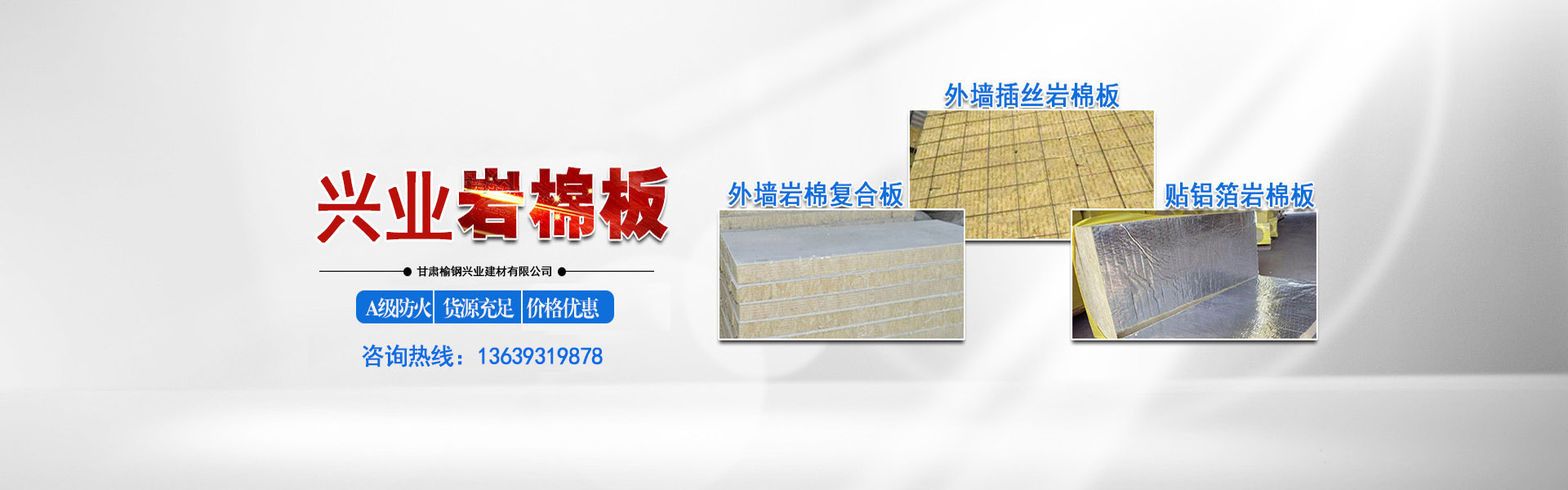 甘肃榆钢兴业建材有限公司专业生产兰州岩棉板。