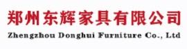 鄭州東輝家具有限公司