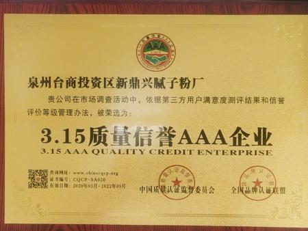 3.15质量信誉AAA企业