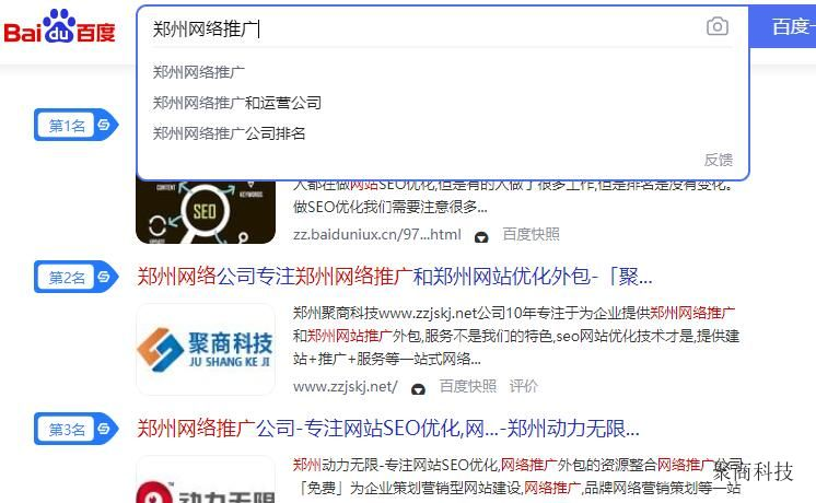 郑州网络推广外包费用