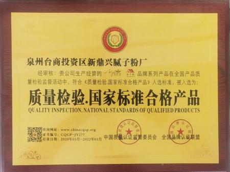 质量检验国家标准合格