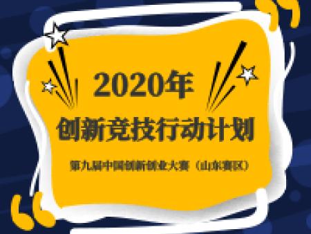 第九届中国创新创业大赛(山东赛区)暨2020年山东省中小微企业创新竞技行动计划开始报名