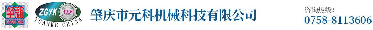 肇慶市元科機械科技有限公司