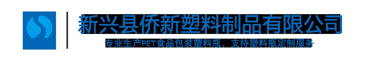 新兴县侨新塑料制品有限公司