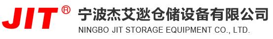 宁波北仑杰艾逖仓储设备有限公司(销售一部)
