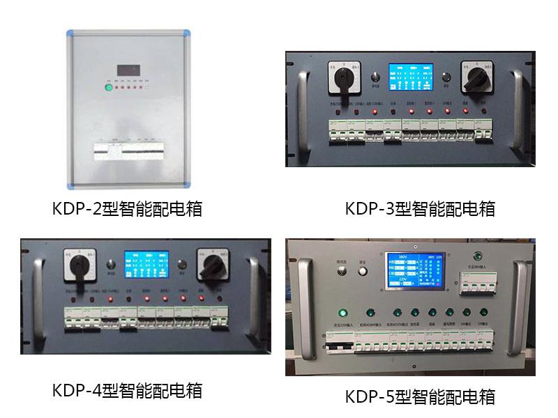 KDP系列智能交直流綜合配電箱