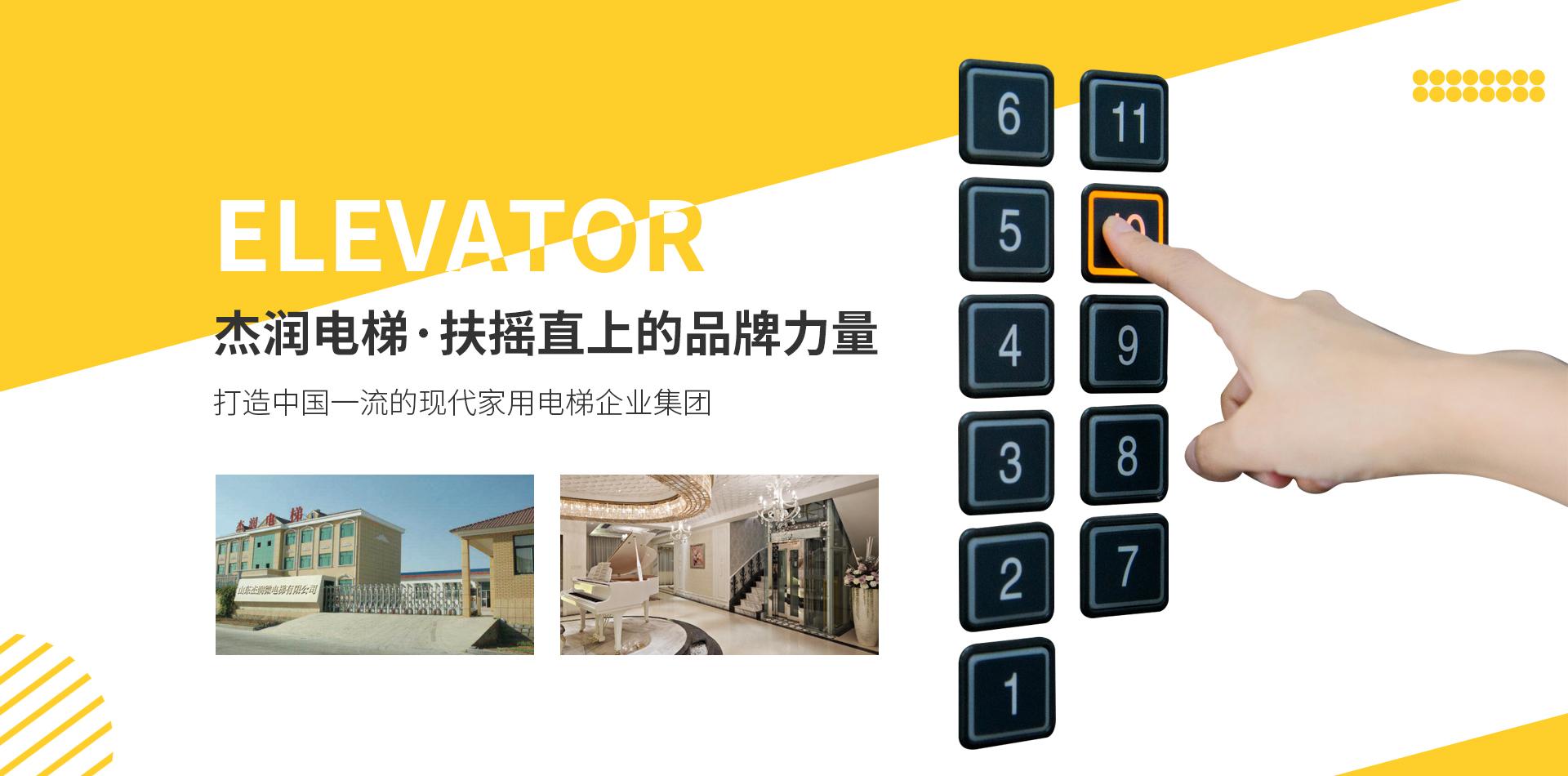 山东家用电梯