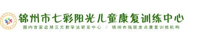锦州市七彩阳光儿童康复训练中心