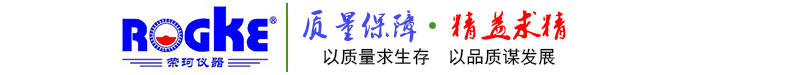上海榮珂檢測儀器有限公司