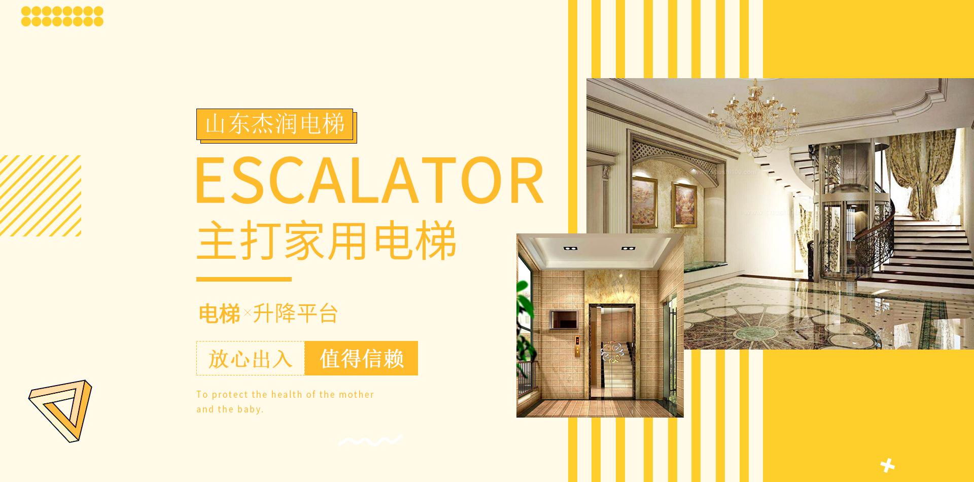山东传菜电梯
