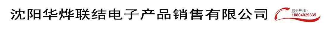 沈阳华烨联结电子产品销售有限公司