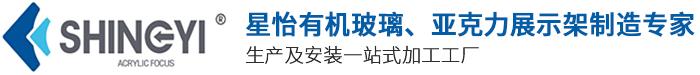 上海星怡有机玻璃制品有限公司