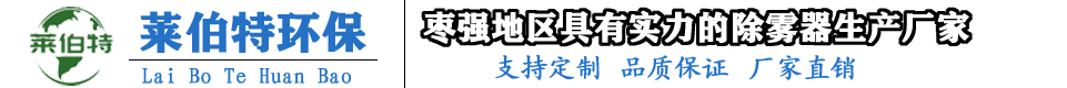枣强县莱伯特环保设备有限公司