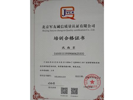 北京军友诚信质量认证有限公司