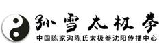 沈阳孙雪太极文化传播有限公司