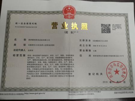 陕西联控机电设备有限公司营业执照