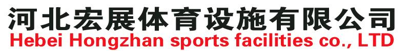 河北宏展体育设施有限公司