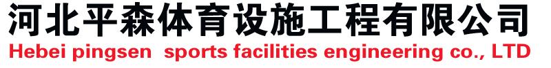 河北平森体育设施工程有限公司