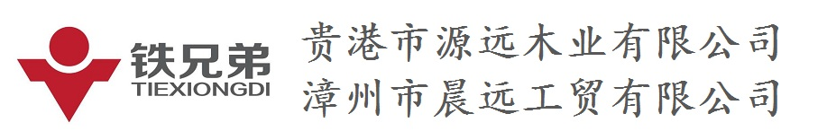 漳州晨远木业有限公司