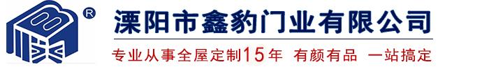 溧阳市鑫豹门业有限公司