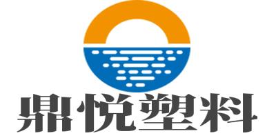 寧夏鼎悅塑料制品有限公司