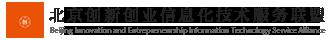 北京市创新创业信息化技术服务联盟