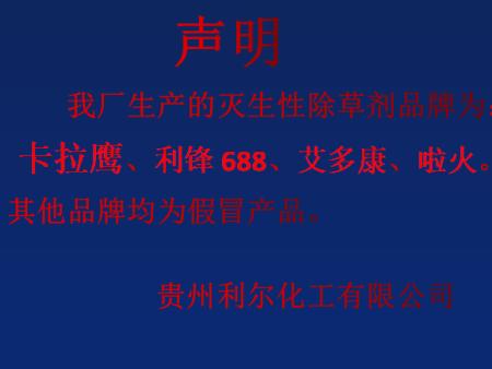 贵州万博mantex手机声明