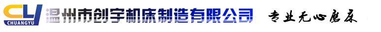 温州市创宇机床制造有限公司