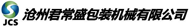 滄州君常盛包裝機械有限公司